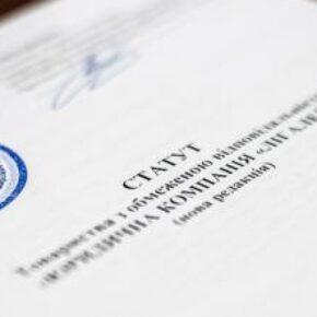 Документи для реєстрації ТОВ